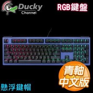 Ducky 創傑 Shine 6 青軸 RGB ABS二色懸浮鍵帽機械式鍵盤《中文版》
