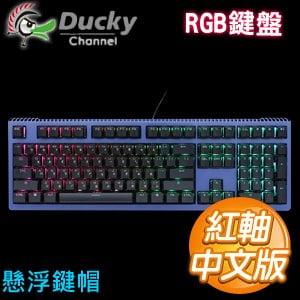 Ducky 創傑 Shine 6 紅軸 RGB ABS二色懸浮鍵帽機械式鍵盤《中文版》