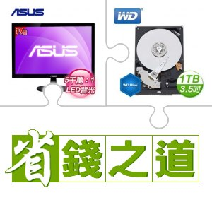 ☆自動省★ 華碩 VS197DE 黑19吋LED寬螢幕(x2)+WD威騰 藍標1TB硬碟(x3)