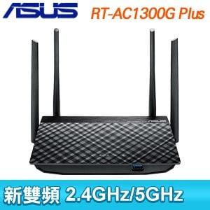 ASUS 華碩 RT-AC1300G PLUS 無線分享器(RT-AC58U)