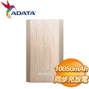 ADATA 威剛 A10050 10050mAh 行動電源《金》