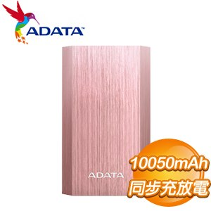ADATA 威剛 A10050 10050mAh 行動電源《玫瑰金》