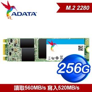 ADATA 威剛 Ultimate SU800 256G M.2 SATA SSD固態硬碟(讀:560M/寫:520M/TLC)