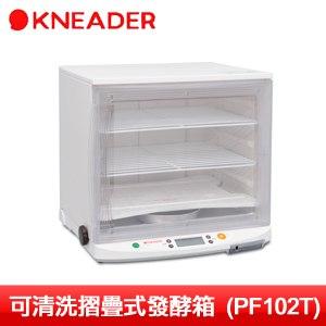 【日本KNEADER】可清洗摺疊式發酵箱(PF102T)