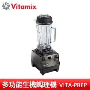 【美國Vita-Mix】多功能生機調理機(VITA-PREP)