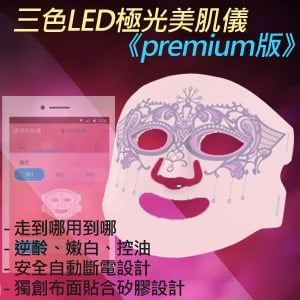 EQL AURO系列 三色LED極光美肌儀《premium版》