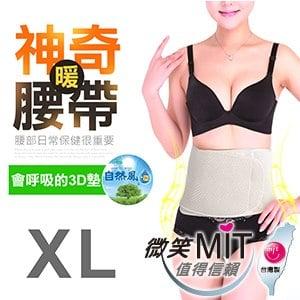 【微笑MIT】自然風 神奇暖腰帶(XL)(米色)