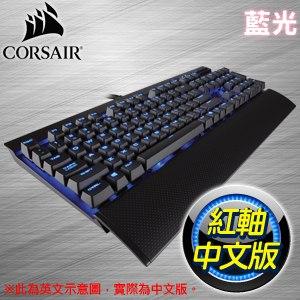 Corsair 海盜船 復仇者 K70 LUX 紅軸 藍光 機械式鍵盤~中文版~