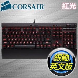 Corsair 海盜船 復仇者 K70 銀軸 紅光 機械式鍵盤《英文版》