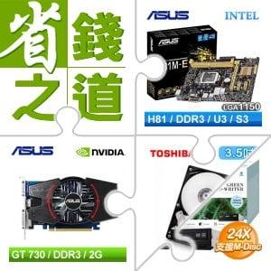 ☆自動省★ 華碩 H81M-E  LGA1150主機板+華碩 GT730-MG-2GD3 PCIE顯示卡+Toshiba 1TB 3.5吋硬碟+華碩 DRW-24D5MT 黑 SATA燒錄機