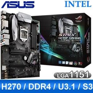 ASUS 華碩 STRIX H270F GAMING LGA1151主機板 (ATX/3+2年保)
