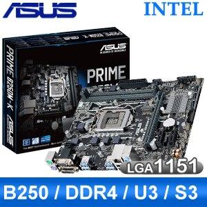 ASUS 華碩 PRIME B250M-K LGA1151 主機板《原廠註冊4年保固》