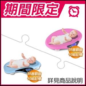 ☆期間限定★ BONORO RS-8910 粉色 嬰兒秤+CLSONE CS-8316 藍色 嬰兒電子秤