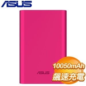 ASUS 華碩 ZenPower增量版 10050mAh行動電源《桃紅》