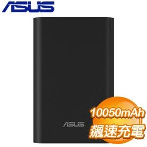 ASUS 華碩 ZenPower增量版 10050mAh行動電源《黑》
