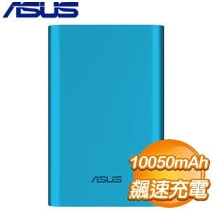 ASUS 華碩 ZenPower增量版 10050mAh行動電源《藍》