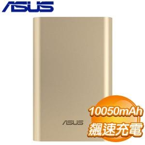 ASUS 華碩 ZenPower增量版 10050mAh行動電源《金》