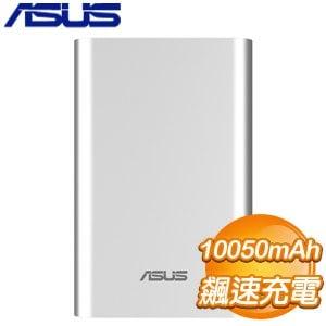 ASUS 華碩 ZenPower增量版 10050mAh行動電源《銀》