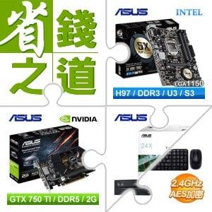☆自動省★ 華碩 H97M-E LGA1150主機板+華碩 GTX750TI-PH-2GD5 PCIE顯示卡+華碩 DRW-24D5MT 黑 SATA燒錄機+羅技 MK220 無線鍵盤滑鼠組