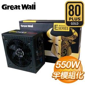 Great Wall TP-GE550 80+金牌 半模 電源供應器