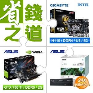 ☆自動省★ 技嘉 H110M-DS2V LGA1151主機板+華碩 GTX750TI-PH-2GD5 PCIE顯示卡+華碩 DRW-24D5MT 黑 SATA燒錄機