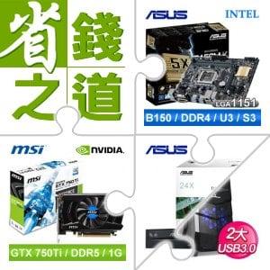 ☆自動省★ 華碩 B150M-K LGA1151主機板+微星 N750Ti-1GD5/OC PCIE顯示卡+華碩燒錄機+視博通 統治者 U3黑2大機殼