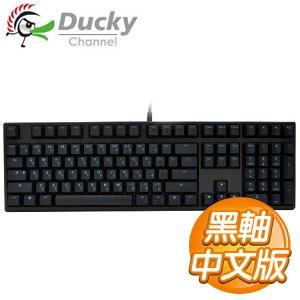 Ducky創傑 Zero DK2108 黑軸 ABS二色鍵帽 藍字《中文版》