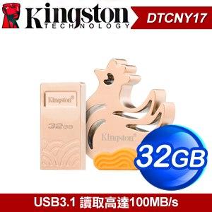 Kingston 金士頓 USB3.1 32G 2017金雞隨身碟《限量版》(DTCNY17/32GB)