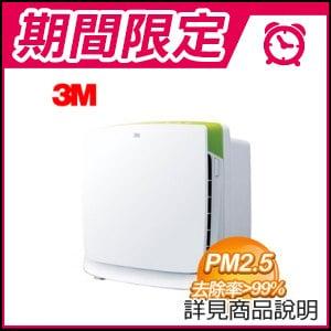 ☆期間限定★ 3M淨呼吸-超優淨型空氣清淨機(MFAC01)