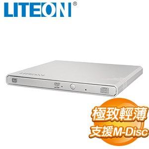 LITEON eBAU108 超薄外接燒錄機《白》