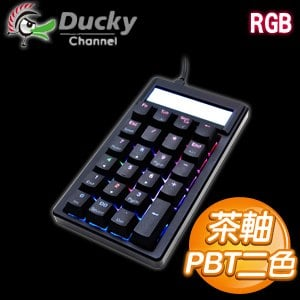 ☆搶先預購★ Ducky Pocket 黑蓋茶軸 PBT二色鍵帽RGB機械式數字鍵盤 ★送酥鴨鍵帽吊飾