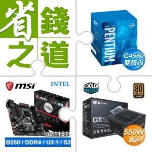 ☆自動省★ G4560/3.5G/3M盒 LGA1151處理器+微星 B250M MORTAR LGA1151主機板+酷碼 NEW GX 550W 銅牌80+電競版電源供應器