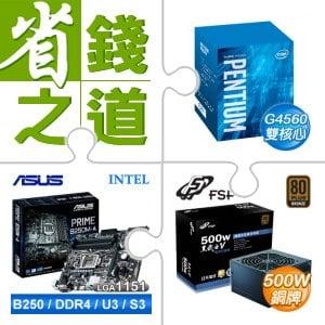 ☆自動省★ G4560/3.5G/3M盒 LGA1151處理器+華碩 PRIME B250M-A LGA1151主機板+全漢 黑武士V 500W 銅牌80+電源供應器