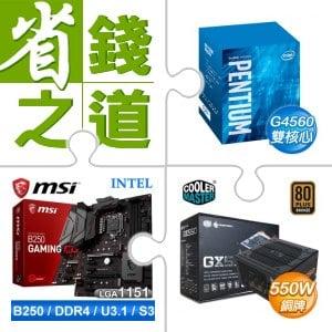 ☆自動省★ G4560/3.5G/3M盒 LGA1151處理器+微星 B250 GAMING M3 LGA1151主機板+酷碼 NEW GX 550W 銅牌80+電競版電源供應器