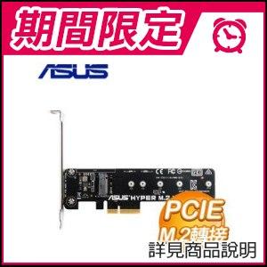 ☆期間限定★ ASUS 華碩 HYPER M.2 X4 MINI (M2 TO PCIE) 轉卡(工業包)