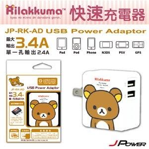 J-POWER 杰強 3.4A快速充電器《拉拉熊》