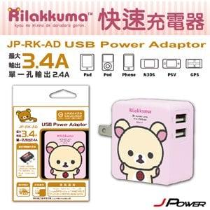 J-POWER 杰強 3.4A快速充電器《牛奶熊》