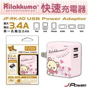 J-POWER 杰強 3.4A快速充電器《愛心2》