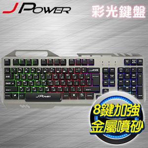 JPOWER 杰強 鐵甲勇士 電競彩光鍵盤《鈦灰黑》