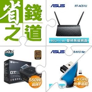 ☆自動省★ 華碩 RT-AC51U 無線分享器+酷碼 NEW GX 550W 銅牌80+電競版電源供應器+華碩 USB-N10 Nano無線網路卡+羅技 M235無線滑鼠