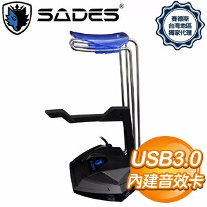 SADES 賽德斯 阿努比斯權杖 USB3.0 多 耳機座