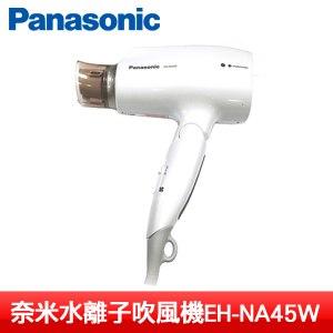 【Panasonic國際】奈米水離子吹風機-白(EH-NA45-W) 送 專業造型烘罩