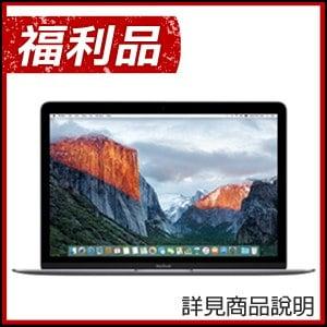 福利品》Apple MacBook 12吋 Core M雙核 筆記型電腦《灰》(MLH82TA/A)