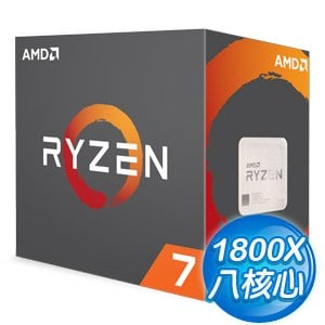 AMD Ryzen 7 1800X 八核心處理器《3.6GHz/20M》