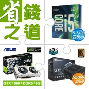 ☆機BUY價★ i5-7400/3.0G/6M盒 LGA1151處理器+華碩 DUAL-GTX1060-O6G PCIE顯示卡+酷碼 NEW GX 550W 銅牌80+電競版電源供應器