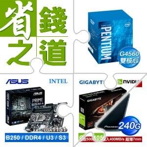 ☆自動省★ G4560/3.5G/3M盒 LGA1151處理器+華碩 PRIME B250M-A LGA1151主機板+技嘉 N1050D5-2GD PCIE顯示卡+Pioneer APS-SL2-N 240GB SSD(3D TLC)