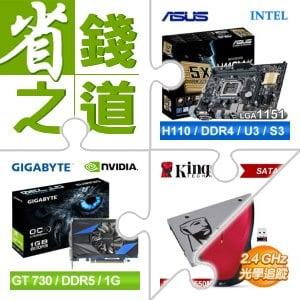 ☆機BUY價★ 華碩 H110M-K LGA1151主機板+技嘉 N730D5OC-1GI PCIE顯示卡+金士頓 UV400 120G SSD+羅技 M235紅 無線滑鼠