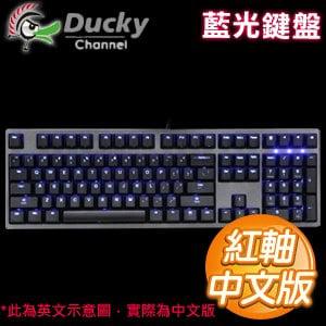 Ducky 創傑 Zero 3108 紅軸 藍光 ABS鍵帽 機械式鍵盤《中文版》