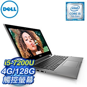 DELL 戴爾 Inspiron 13-5378-R2608TATW 13吋筆記型電腦(灰/I5-7200U/4G/128G/Win10)