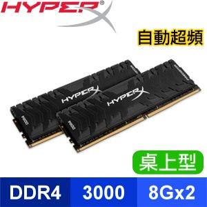 HyperX Predator DDR4-3000 8G*2 桌上型超頻記憶體(HX430C15PB3K2/16)
